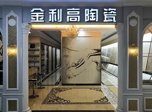 金利高陶瓷